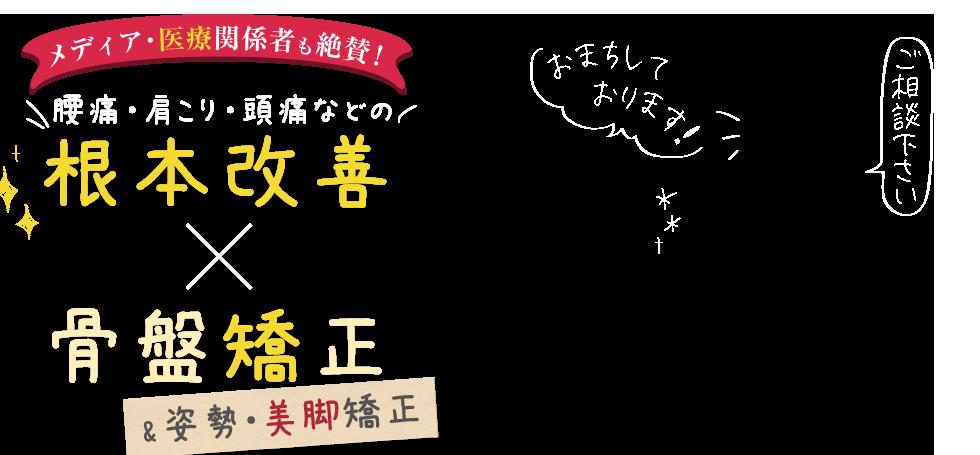 大通駅徒歩5分「ビープラス札幌整体院」 メインイメージ
