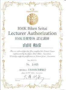 BMK美健整体認定講師