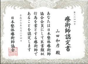 日本整体療術師認定