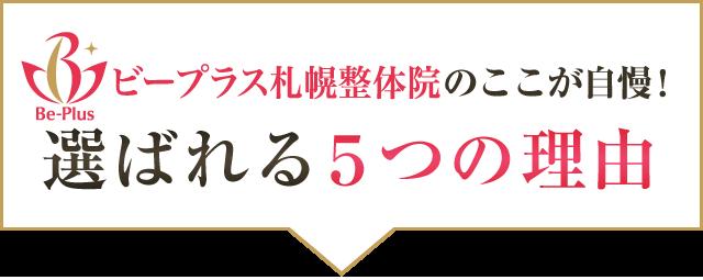 ビープラス札幌整体院のここが自慢! 選ばれる5つの理由