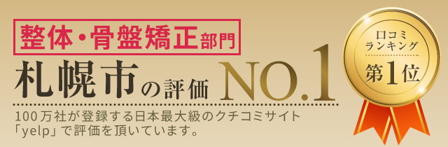 札幌市口コミNo1