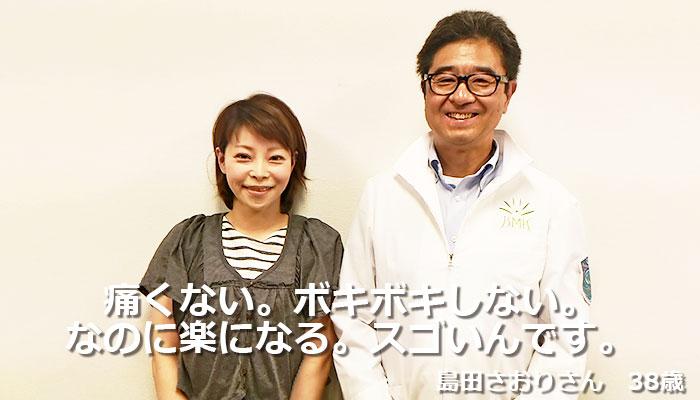 島田さおりさん
