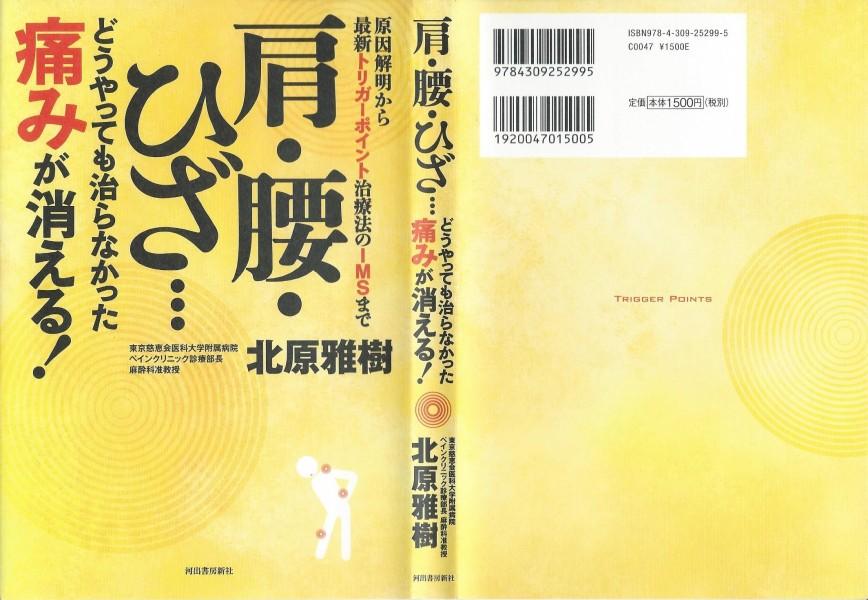 北原雅樹先生著書「肩・腰・ひざ…どうやっても治らなかった痛みが消える!」
